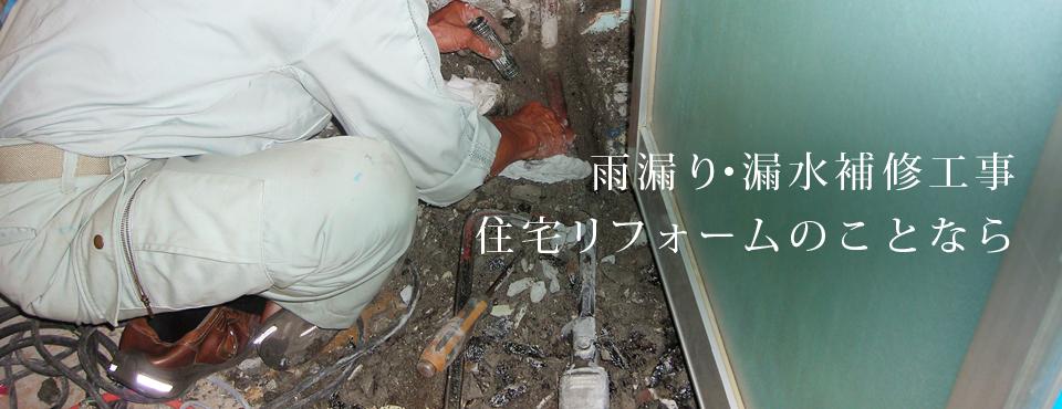 雨漏り・漏水補修工事 住宅リフォームのことなら