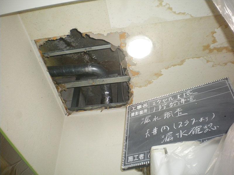 3.漏水調査