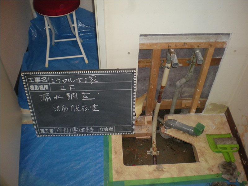 5.漏水調査