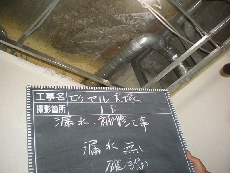 13.漏水管補修後の確認
